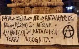 Comunicato e dichiarazione sullo sgombero dell'occupazione Terra Incognita a Salonicco (Grecia)