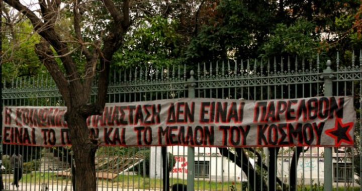 Dichiarazione dell'Assemblea di solidarietà sul quinto processo contro Lotta Rivoluzionaria per il tentativo di evasione in elicottero e per gli espropri
