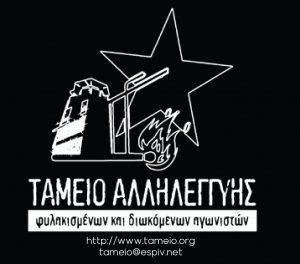 Sostegno economico alla Cassa di solidarietà per i combattenti imprigionati e perseguiti (Grecia, dicembre 2020)