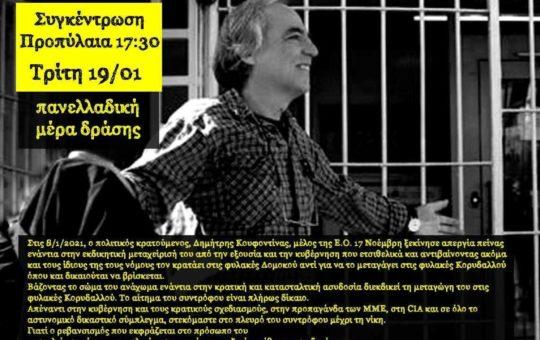 Dichiarazione di Nikos Maziotis e Giannis Dimitrakis sull'inizio dello sciopero della fame in solidarietà con Dimitris Koufondinas+AUDIO
