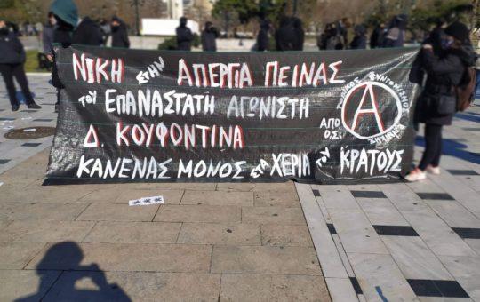 Grecia: Dichiarazione di dieci prigionieri a sostegno di Dimitris Koufondinas in sciopero della fame