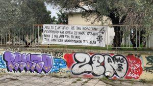 Solidarietà con i compagni imprigionati in Cile. Contributo alla solidarietà internazionale dall'occupazione Utopia A.D. di Komotini